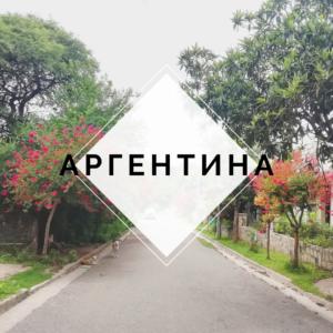 A Place to Enjoy: Аргентина