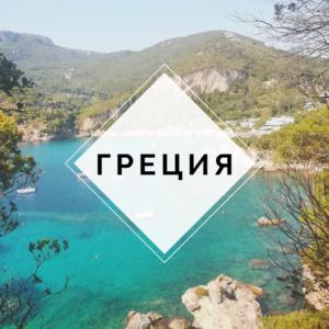 A Place to Enjoy: Греция