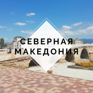A Place to Enjoy: Северная Македония